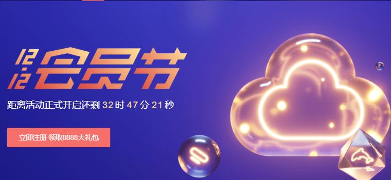 华为云双12会员节活动,云服务器1.5折起!