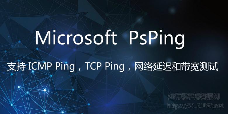 微软 PsPing 适用于 Windows 平台的网络测试工具