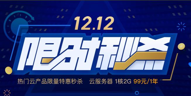 腾讯云双12活动:限时秒杀,云服务器1核2G99元首年(新用户)