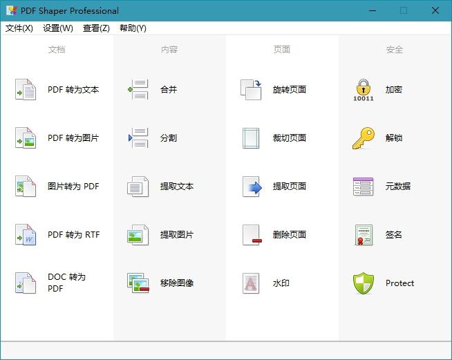 PDF Shaper Professional_v10.4专业版 PDF文档管理工具