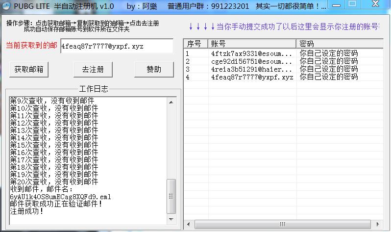 PUBGlite账号半自动注册机v1.1有视频教程