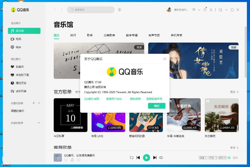 QQ音乐PC版最新v17.66.0.0 去除广告绿色版