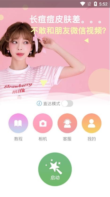 微信视频美颜助手v3.4.5