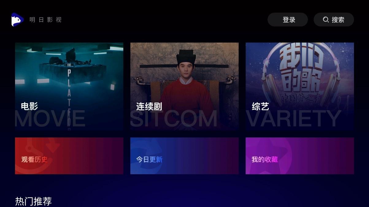 明日影视v1.0.1 智能电视观影