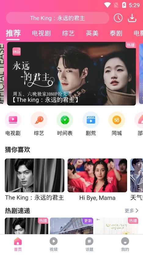 韩剧TV_v4.3.5去广告精简功能