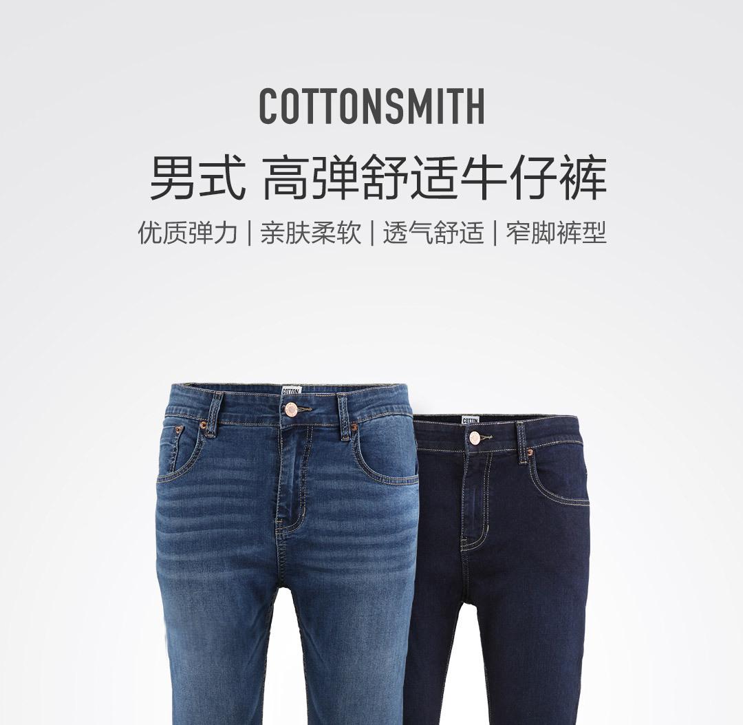 80f71bb15 Джинсы мужские Cottonsmith High-elastic Comfort Jeans- Купить в ...