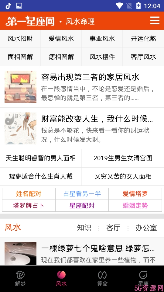 周公解梦原版大师软件安卓版 v1.0.0