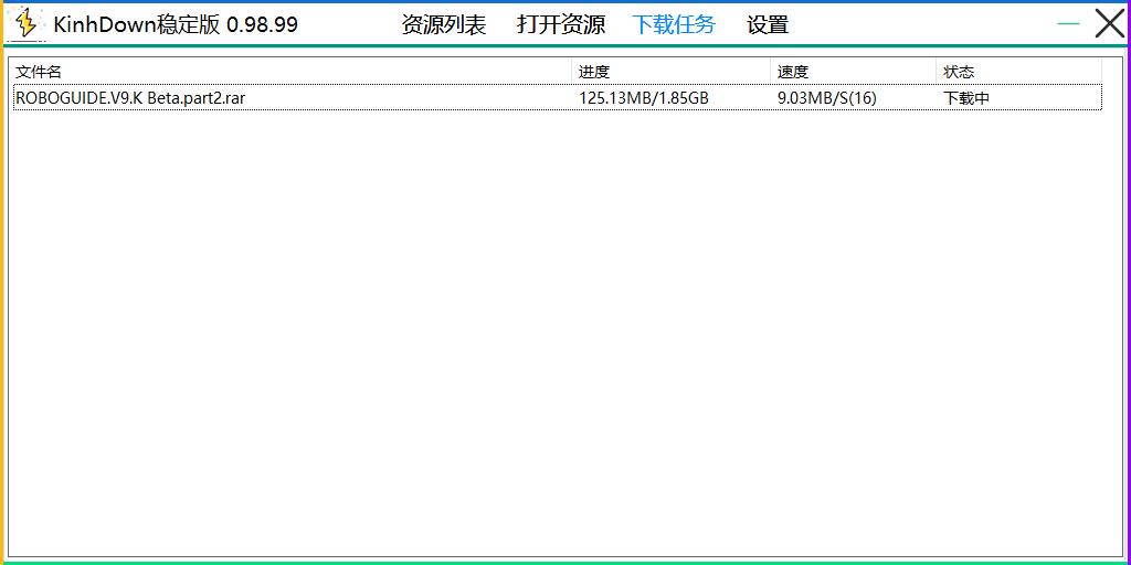 KinhDown_v0.98.99稳定版 百度云不限速下载工具
