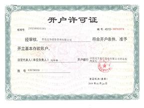 远华投资开户许可证